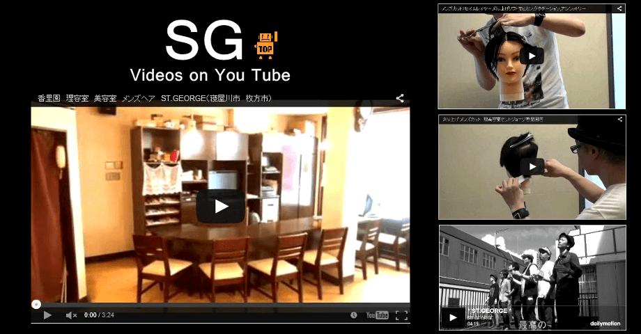 美容室・理容室ST.GEORGE香里園店の動画