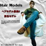男性ヘアモデル・メンズカットモデルの募集